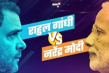 किसकी योजना ज्यादा दमदार, मोदी की सम्मान निधि या राहुल की न्यूनतम गारंटी?