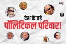 ये हैं उन राजनीतिक परिवारों की पूरी लिस्ट, जहां पीढ़ी दर पीढ़ी पैदा हो रहे सिर्फ राजनेता