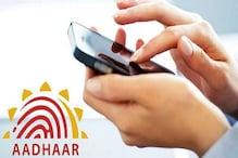 अब करें E-Aadhaar का इस्तेमाल, न डेटा चोरी होने का डर और न कार्ड लेकर घूमने की झंझट