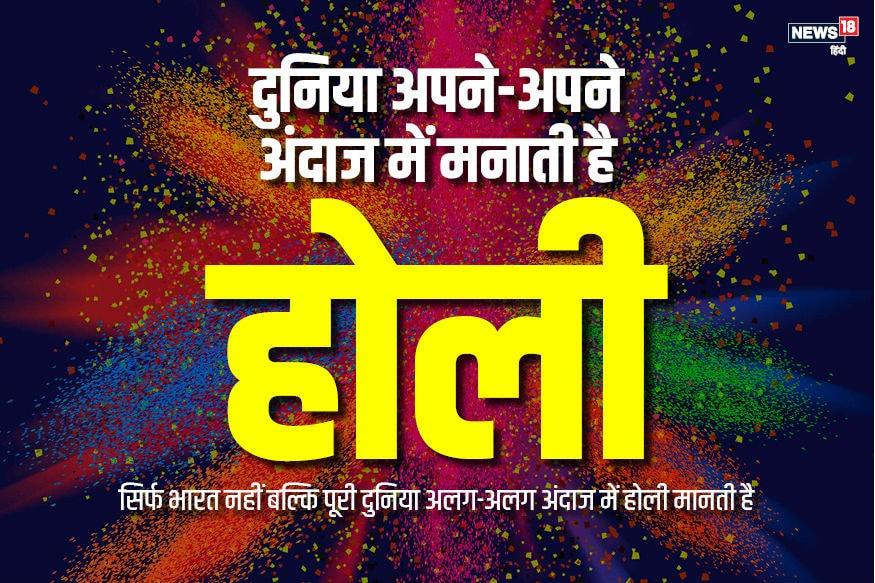 Holi 2019, Holi Celebration In World: होली में अभी 15 दिन बाकी हैं लेकिन इसका नशा अभी से लोगों के सिर चढ़कर बोल रहा है. भारत में तो इसकी तैयारियां जोरों पर हैं हीं लेकिन क्या आप जानते हैं कि दुनिया में कई ऐसे देश हैं जो अपने अलग-अलग तरीके और रीति-रिवाज और परंपरा के मुताबिक़ होली के त्योहार का जश्न मनाते हैं. रंगों की जगह कहीं टमाटर तो कहीं कीचड़ से होली मनाई जाती है. आपको यह बात जानकार भले ही हैरानी हो रही हो लेकिन यह बात 100 प्रतिशत सच है. आइए जानते हैं दुनिया के अलग-अलग देशों में किस तरह मनाया जाता है होली का त्योहार.