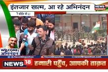 ABHINANDAN: पाकिस्तान से अभिनंदन की वापसी, NEWS18 राजस्थान पर देखें- LIVE