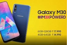 सैमसंग के बजट स्मार्टफोन Galaxy M30 की सेल आज, Jio दे रहा है 3,110 रुपये का फायदा