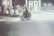 CCTV VIDEO: पेट्रोल पंप लूटने पहुंचे बदमाश, गोलियां चलीं तो उल्टे पांव भागे
