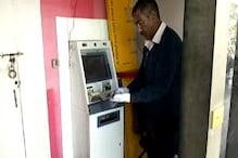 ATM के पासवर्ड का इस्तेमाल कर चोरों ने 11 लाख की रकम उड़ाई