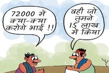 कार्टून कोना: 15 लाख की आस लगाए गरीब को अब 72 हजार का सहारा