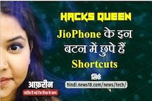 JioPhone के इन आसान Shortcut बटन से चुटकियों में कर सकते हैं कई काम, देखें वीडियो
