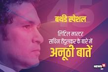 Happy Birthday Sachin Tendulkar:  क्रिकेट के वो रिकॉर्ड्स, जो सिर्फ मास्टर ब्लास्टर सचिन के नाम दर्ज