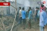 VIDEO: खाना बनाने के दौरान स्कूल में लगी आग, 4 लाख की संपत्ति स्वाहा