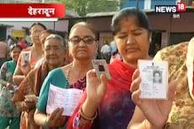 VIDEO: लोकसभा चुनाव 2019 : यहां पोलिंग बूथ पर बुजुर्गों के लिए कोई व्यवस्था नहीं