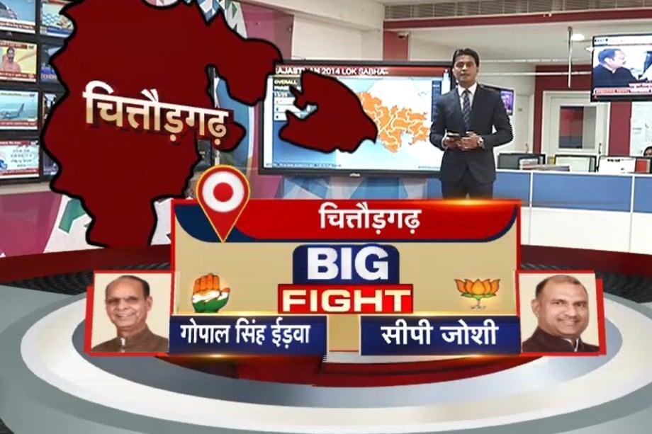 लोकसभा चुनाव 2019 मेंराजस्थान की चित्तौड़गढ़ सीट पर राजसमंद के पूर्व सांसद गोपालसिंह ईडवा और बीजेपी के मौजूद सांसद सीपी जोशी के बीच मुकाबला है. शेखावत राजपूत गोपालसिंहसाल 2009 में राजसमंद से सांसद बने थेऔर पिछले लोकसभा चुनावमें मोदी लहर में बीजेपीके हरिओम सिंह राठौड़ से हार गए थे.इस सीट पर कांग्रेस ने 16 में से 5 बार इस सीट पर जीत हासिल की है तो वहींबीजेपी का6 बार इस सीट पर कब्जा रहा है. सोमवार को मतदान के साथ ही मतदाता दोनों के भाग्य का फैसला ईवीएम में बंद कर देंगे. अगली स्लाइड्स में पढ़ें और अधिक जानकारी...