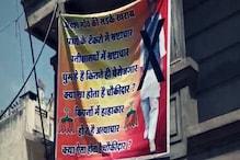 Loksabha Elections 2019: बीजेपी उम्मीदवार का उनके क्षेत्र में ही विरोध, गांव में लगे पोस्टर