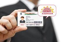 आधार कार्ड की फोटो बदलकर खाते से निकाले 13.23 लाख रुपये