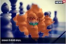 राजस्थान में बीजेपी ने लिए कांग्रेस से 80 लाख ज्यादा वोट
