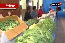 नैनीताल के रविवार बाजार में मिलने लगे जैविक खेती के उत्पाद