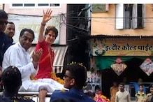 उज्जैन में प्रियंका का रोड-शो नहीं दिला सका कांग्रेस को जीत