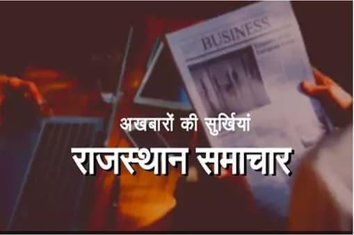 फोटो : न्यूज 18 राजस्थान ।