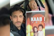 ऋतिक रोशन ने दिखाया फिल्म का पोस्टर, पीछे गुस्सा हुआ चीनी