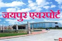 जयपुर एयरपोर्ट की सुरक्षा को लेकर CISF की बढ़ी चिंता