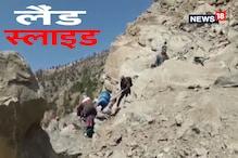 किन्नौर में पहाड़ी दरकने से NH-05 बाधित, देखें वीडियो