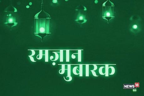 Ramadan Mubarak 2019: पहला रोजा आज, इन खास तरीकों से दें मुबारकबाद