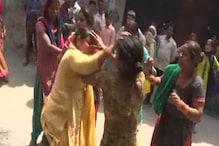 यमुनानगर : महिलाओं में हुआ झगड़ा, एक दूसरे पर जमकर बरसाए मुक्के और थप्पड़