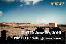 श्रीविजयनगर में आज दोपहर 3 बजे से बिजली बंद, यहां भी कटौती..