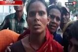 VIDEO: खगड़िया में कंरट लगने से बच्चे की मौत