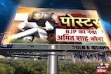 पोस्टर: बीजेपी का नया अमित शाह कौन?