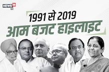 आम बजट हाइलाइट: सन 1991 से 2019 तक