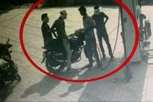CCTV: पेट्रोल पम्प कर्मी से पैसे लूटकर बदमाश फरार