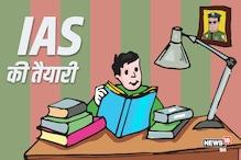 Success Tips: IAS बनने की पहली जरूरत क्या है, जानिये