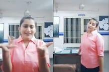 महिला कॉन्सटेबल ने टिकटॉक पर डाला डांस वीडियो, सस्पेंड