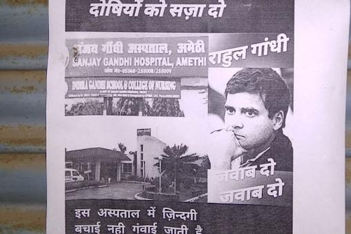 अमेठी में लगे राहुल गांधी के खिलाफ पोस्टर