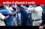 बिहार के खगड़िया में पुलिसवाले से मारपीठ