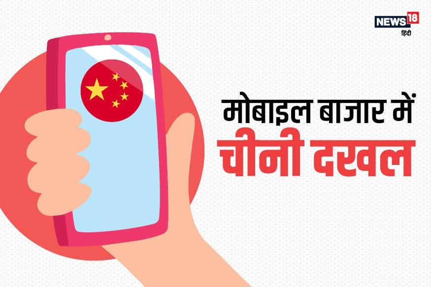 भारत के मोबाइल बाजार पर पूरी दुनिया की मोबाइल कंपनियों की नजर है. लेकिन वर्तमान के हालातों को देखें तो इस पर पूरी तरह चीनी कंपनियों का कब्जा है. जानिए कौन सी हैं वो कंपनियां जो भारत में सबसे ज्यादा स्मार्टफोन बेचती हैं.