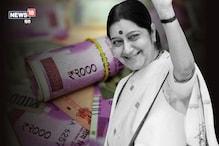 सुषमा स्वराज इनके लिए छोड़ गईं 32 करोड़ की संपत्ति!