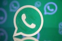 नया फीचर! फोन में बिना इंटरनेट के भी चला सकेंगे WhatsApp