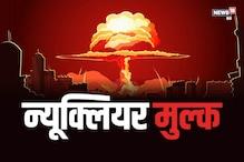 दुनिया में कितने मुल्कों के पास परमाणु हथियारों का जखीरा!