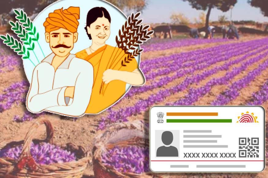 Pradhan Mantri Kisan Samman Nidhi Scheme, पीएम-किसान सम्मान निधि स्कीम, how to aadhaar seeding in PM-Kisan scheme, पीएम किसान स्कीम में आधार लिंक कैसे करें, PM-Kisan, पीएम-किसान, aadhaar card, आधार कार्ड, ministry of agriculture, कृषि मंत्रालय, किसान हेल्प डेस्क, KISAN Help Desk