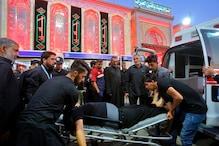 इराक: कर्बला में भगदड़ मचने से 31 लोगों की मौत, 100 से ज्यादा घायल