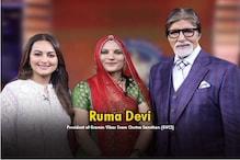 बाड़मेर की 'कर्मवीर' बेटी रूमादेवी ने KBC में जीते 12.50 लाख रुपए