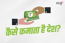 एक रुपये के जरिए जानें सरकार कैसे कमाएगी और कहां खर्च करेगी?