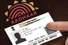 पिता 'मध्य प्रदेश' और बेटा 'भोपाल' को हमेशा साथ रखना पड़ता है Aadhaar कार्ड