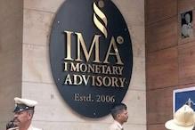 आईएमए पोंजी घोटाले में करोड़ों की ठगी, सीबीआई करेगा जांच