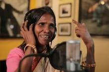 रानू मंडल का नया गाना वायरल, सुनकर पहले वाले गाने को भूल जाएंगे