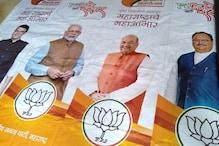 महाराष्ट्र: काउंटिंग शुरू, नतीजों से पहले ही लगे BJP और NCP की जीत के पोस्टर
