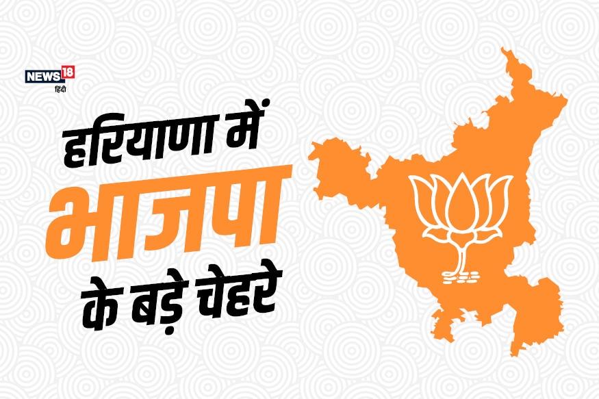 हरियाणा के लिए भाजपा ने अपने प्रत्याशियों की लिस्ट जारी कर दी है. जानिए पार्टी के कौन कौन से बड़े चेहरे राज्य की किन सीटों से लड़ रहे चुनाव लड़ रहे हैं.