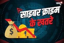 साइबर अटैक का सबसे ज्यादा खतरा बैंकों पर! हुआ 118 करोड़ रुपये का नुकसान