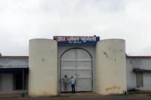 मुंगेली जेल ब्रेक मामला: ड्यूटी से गायब थे प्रहरी, अधीक्षक हुए निलंबित
