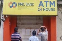 ये लोग PMC खातों से निकाल सकते हैं 1 लाख रुपये, इन बातों का रखना होगा ध्यान